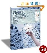 盛开•新概念历届获奖者散文新作范本3:花都开好了