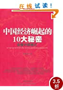 中国经济崛起的10大秘密:读懂中国模式