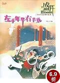 盛开•左手年华右手花(2010年选•小说卷)