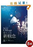盛开•第十三届新概念获奖者作文范本(A卷)