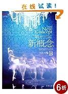盛开•第十三届新概念获奖者作文范本(B卷)