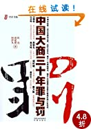 中国大商三十年罪与罚