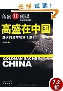 高盛在中国