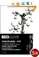 替天行道:王晋康科幻小说精选集2