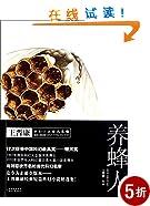 王晋康科幻小说精选集1:养蜂人
