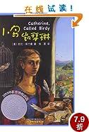 小鸟凯瑟琳(启发精选纽伯瑞大奖少年小说,全球最有影响力的少年小说)