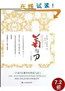 菊与刀(典藏本)