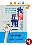 我恨星期一