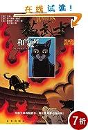 猫武士•乌爪的旅程(漫画版)(套装共3册)
