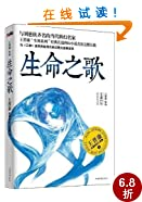 生命之歌:王晋康长篇科幻小说集1
