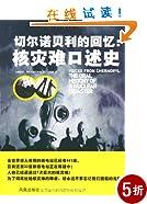 切尔诺贝利的回忆:核灾难口述史(为了彻底杜绝核灾难的肆虐,请永远不要忘记我们面临的危险!)