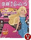 童趣芭比精选集3:芭比时尚之旅(2011年)
