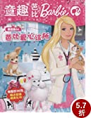 童趣芭比精选集4:芭比爱心诊所(2011年)