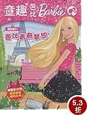 童趣芭比精选集1:芭比青春梦想(2011年)
