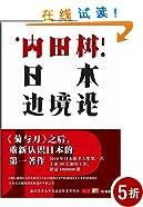 日本边境论