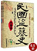 民国盗墓史(套装共2册)