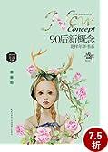 盛开•90后新概念•花样年华书系:蔷薇纪