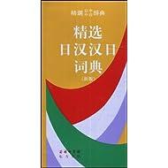 精选日汉汉日词典(新版)