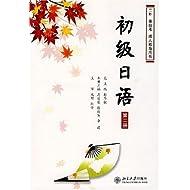 初级日语(第2册)(二外高自考成人教育用书)(附光盘)(CD光盘一张)
