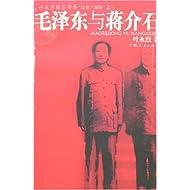 毛泽东与蒋介石(叶永烈精品书系)