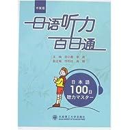 日语听力百日通(附盘)