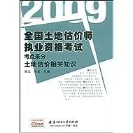 2009土地估价相关知识(全国土地估价师执业资格考试考点采分)