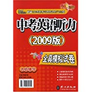 中考英语听力(2009版)全真模拟试卷(含磁带)(双色版)(附磁带四盘)