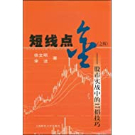 短线点金(之四):股市实战中的17招技巧
