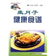 坐月子健康食谱/家庭美食DIY(家庭美食DIY)