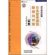 日本留学测验新倾向对策最新模拟试题-听解(附盘)(光盘2片)