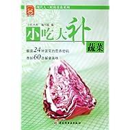 小吃大补(蔬菜)/现代人时尚美食系列(现代人时尚美食系列)