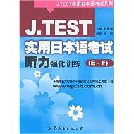 J.TEST实用日本语考试听力强化训练(E-F)(实用日本语考试系列)