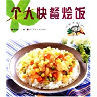 个人快餐烩饭/家庭美食DIY(家庭美食DIY)