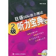 日语国际能力测试2级听力宝典(附MP3光盘1张)