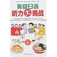 美食日语听力大挑战(附盘)