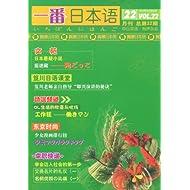 一番日本语(2009年3月刊)(附VCD光盘一张)