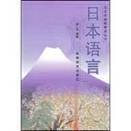 日本语言(日本学基础精选丛书)