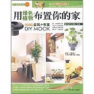 用绿色植物布置你的家(越叶越美丽)