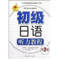 初级听力入门初级日语听力教程(附光盘)(高等学校日语教材)(附VCD光盘一张)