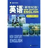 英语(新世纪版高中3年级第2学期试用本)