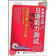多媒体互动:日语能力测试一级听力(附盘)(附赠MP3光盘1张)