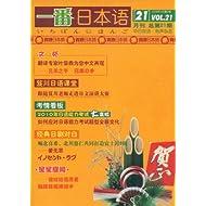 一番日本语(2009年2月刊)