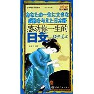 感动你一生的日文--经典美文(中日对照版)/心灵鸡汤双语读物(心灵鸡汤双语读物)