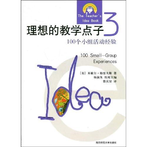 理想的教学点子3:100个小组活动经验(The teacher's idea book:100 small-group experiences)