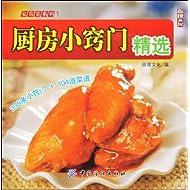 厨房小窍门精选/家常菜系列(家常菜系列)