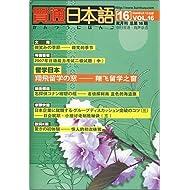 贯通日本语(2008年5月1日出版)(双月刊)(总第16期)(mp3光盘一张)