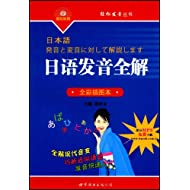 日语发音全解(全彩插图本)(轻松发音丛书)