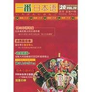 一番日本语(2009年1月刊)(附赠MP3光盘一张)